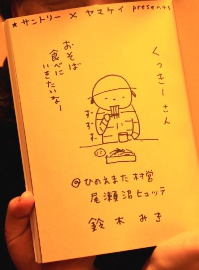 20120626cookie-001.jpg