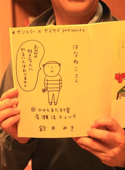 20120626hananeko-001.jpg