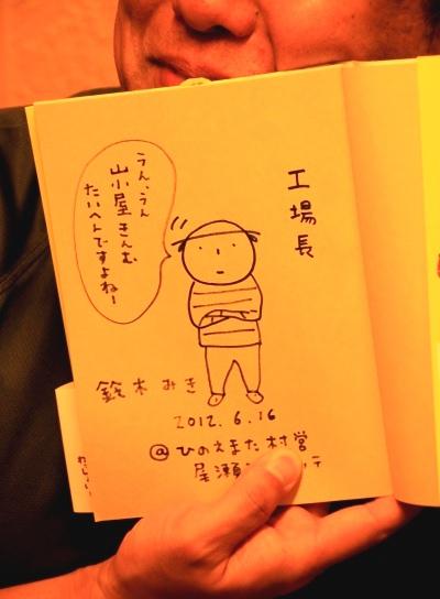 20120626kojyocho-001.jpg