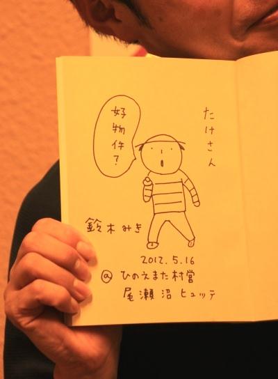 20120626takesan-001.jpg
