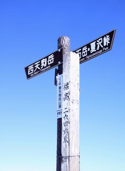 20140103tengu-017.jpg