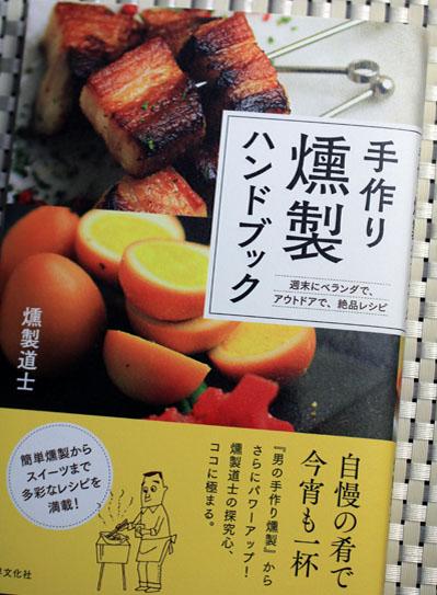 20141111tedukurikunseibook-777.jpg