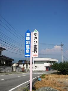asahionsen20060805-000.JPG