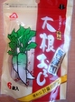 daikonoroshi20061022-001.JPG