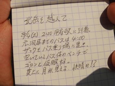 kitadake20070807-002.JPG