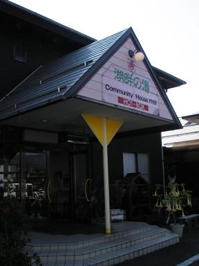 omiyage20061111-001.JPG