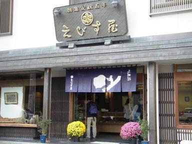 omiyage20061111-004.JPG