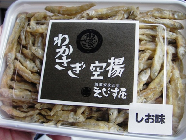 omiyage20061111-005.JPG