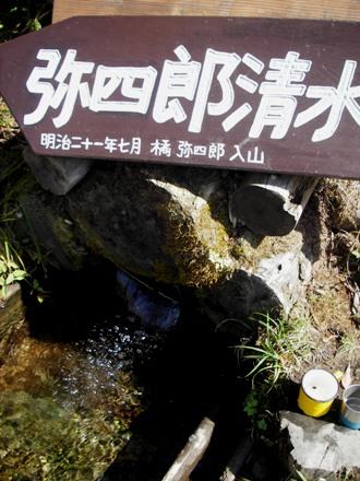 oze20081004-010.JPG
