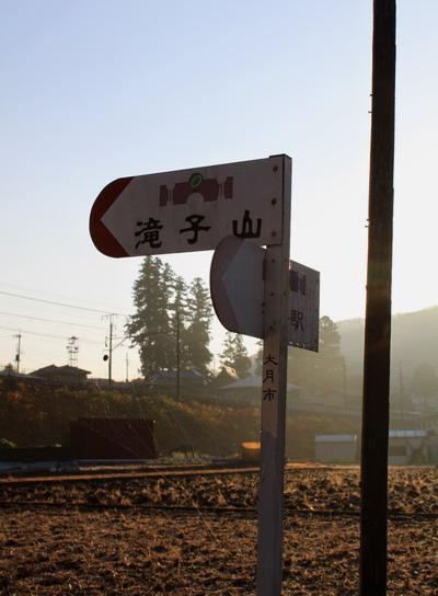 takikoyama20101128-002.jpg