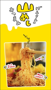 yamameshi-hyoshi.jpg