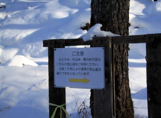 20120108inakoyu-017.JPG