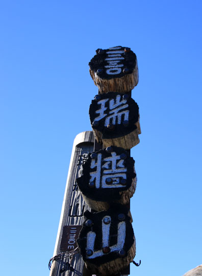 20141025mizugakiyama-011.jpg
