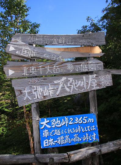 20141120kokushigatake-003.jpg