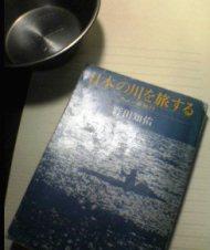 日本の川を旅する.jpg