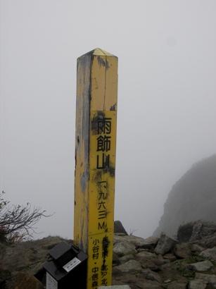 amakazari20091210-012.JPG
