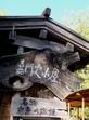 kamonji20081013-009.JPG