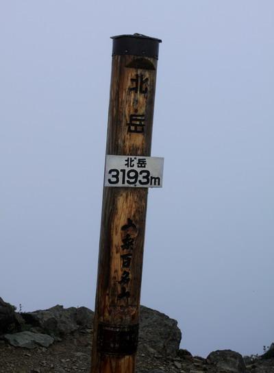 shirane20100821-014.jpg