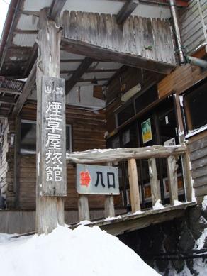 tabakoya20071123-001.JPG