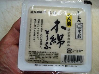 tofu20070604-001.JPG