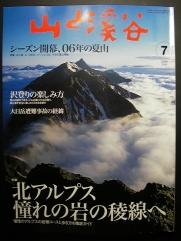 yamakei200606-001.JPG