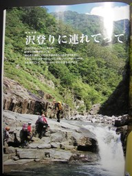 yamakei200606-002.JPG