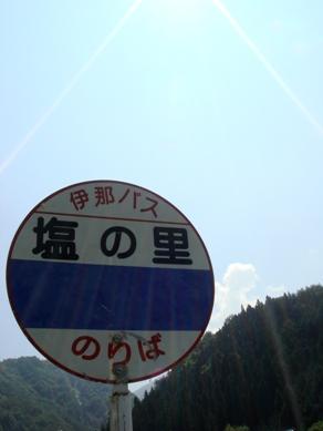 yamashio20070805-001.JPG